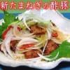 新たまねぎの酢豚レシピ【NHKきょうの料理 杉本節子 4月30日】