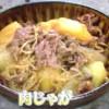 肉じゃが(牛肉)レシピ【NHKきょうの料理ビギナーズ 4月30日】