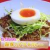 澤穂希のドライカレーレシピ【しゃべくり007 5月13日】