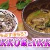 嵐にしやがれ IKKO飯&汁レシピ/作り方【5月18日】