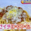 NHKあさイチ レンジで簡単ミートソースレシピ【5月1日 マロン】