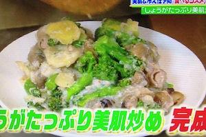 ヒルナンデス 君島十和子のしょうがたっぷり美肌炒めレシピ【5月6日】