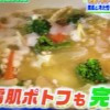 ヒルナンデス 君島十和子の白雪肌ポトフレシピ【5月6日】