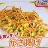 NHKあさイチ 失敗しないかき揚げ丼レシピ【5月8日 マロン】