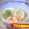 PON エビと鶏肉のフォーレシピ【5月20日 浜内千波いますぐマネシピちなみにヘルシー】