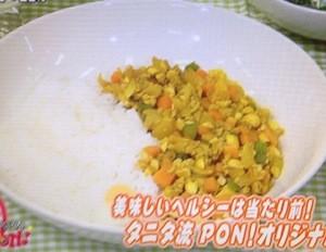 PON タニタ式大豆ドライカレーレシピ【5月23日 荻野菜々子】