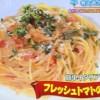 PON フレッシュトマトのパスタレシピ【5月27日 浜内千波いますぐマネシピちなみにヘルシー】