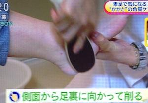 NHKあさイチ かかとの角質ケアのやり方【5月31日】