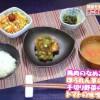 PON タニタ流定食レシピ 鶏肉のなめこおろし煮&トマトの味噌汁【荻野菜々子 5月30日】