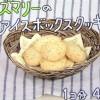 NHKきょうの料理 ローズマリーのアイスボックスクッキーレシピ【6月25日,26日 本多京子】
