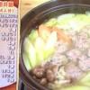 チュートリアル徳井流つくね鍋レシピ【さんまのからくりTV 6月9日】