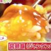 深イイ話 脇屋友詞の中国風卵かけご飯醤卵飯(じゃんたんはん)レシピ/作り方【6月10日】