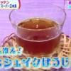 NHKためしてガッテン 冷やし(氷シェイク)ほうじ茶レシピ/作り方&ほうじたての香りにする煎り方【6月19日】