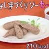 NHKきょうの料理 皮なし手作りソーセージレシピ【6月25日,26日 本多京子】
