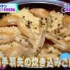 NHKためしてガッテン 鶏手羽先の炊き込みご飯レシピ【6月5日】