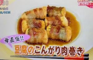 NHKあさイチ 豆腐のこんがり肉巻きレシピ【11月12日 安めぐみ】