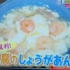 NHKあさいち 豆腐の生姜あんレシピ【11月12日 安めぐみ】
