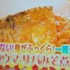 いっぷく サバの味噌煮レシピ【11月13日 志村幸一郎】