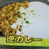 NHKあさイチ 天野ひろゆきの逆カレーレシピ&アボカドののり佃煮【11月13日】