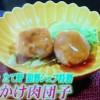 ヒルナンデス 焼売であんかけ肉団子レシピ【11月13日 プチ手間レシピ 】