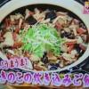 NHKあさイチ きのこの炊き込みご飯&揚げ出し豆腐のきのこあんかけレシピ【11月17日 石井健康】