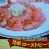 PON フライパンで簡単ローストビーフレシピ【11月17日 浜内千波】
