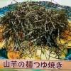 しゃべくり007 相葉雅紀の山芋の麺つゆ焼きレシピ【11月17日 簡単おつまみ】