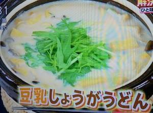 NHKあさイチ 豆乳生姜うどん&キムチ卵うどんレシピ【11月19日】