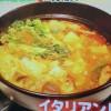 PON イタリアントマト鍋レシピ【11月19日 笹島保弘】