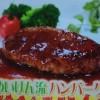 いっぷく たいめいけん流ハンバーグレシピ【11月20日 茂出木浩司】