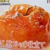 駆け込みドクター 蒸しりんごの黒こしょう仕立てレシピ【11月23日 冷え性改善】