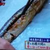 しゃべくり007 ギャル曽根流焼き魚さんまのきれいな食べ方【11月25日】