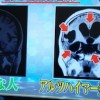 林修の今でしょ講座 名医の認知症予防法(ピアノ,日光浴)【11月25日 白澤卓二】