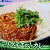 ミラクルレシピ 笠原将弘のダイエット納豆カレーレシピ/作り方【11月29日】