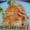 バイキング キッチンマカベの生姜焼きのタレレシピ【12月2日】