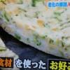 世界一受けたい授業 AGE量を抑えるネバネバお好み焼きレシピ【12月6日 】