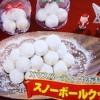 PON 簡単スノーボールクッキーレシピ【12月8日 浜内千波】