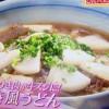 ヒルナンデス 冷凍うどんで土手焼き風うどんレシピ【12月8日】