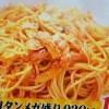 バイキング アンジェリーフレスカのナポリタンレシピ&トマトソース,バター用スープの作り方【12月9日】