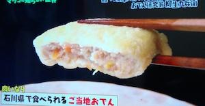 マツコの知らない世界 おでんレシピ(肉いなり,チーズ巾着,アボカド,カステラ)【12月9日】