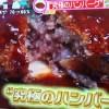スッキリ 日本ハンバーグ協会の究極のハンバーグレシピ【12月11日】