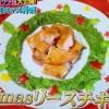 平野レミのクリスマスリースチキンレシピ【私の何がイケないの? 12月15日】