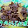 NHKあさイチ 牛肉のしぐれ煮レシピ【12月16日 鈴木登紀子ばぁば】