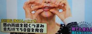 マツコの知らない世界 吉川美代子の滑舌を良くする方法/トレーニング&発声法【12月16日】