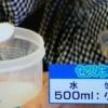 NHKあさイチ セスキ水(セスキ炭酸ソーダ)&プリン状せっけんの作り方【12月22日 山崎美津江】
