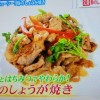 ヒルナンデス ゆうこりん(小倉優子)の生姜焼きレシピ【1月8日】