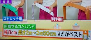 TBSスゴ腕の専門外来 腰痛改善!ゴムバンド骨盤腸腰筋ストレッチのやり方【田島秀樹】