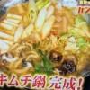 スクール革命 長野博のキムチ鍋&トマトパスタレシピ【1月11日】