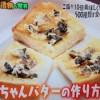 マツコの知らない世界 漬物レシピ「キューちゃんバター&キムチツナ豆腐サラダ」【1月13日 小村美香】