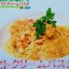 ミヤネ屋 鮭のトマトクリームパスタレシピ【1月14日】